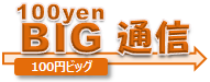 100円 BIG通信